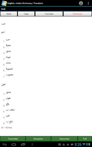 English Arabic Translator screenshot 4