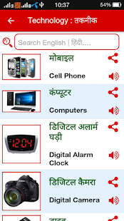 Hindi Words Book - वर्ड बुक- screenshot thumbnail