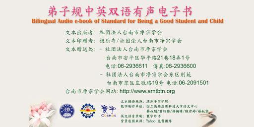 Di-Zi-Qui弟子规中英简体有声書_7亲仁CN-En|玩教育App免費|玩APPs