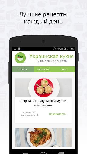 Украинская кухня: рецепты блюд