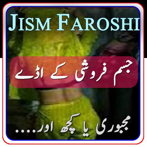 Jism Faroshi ki kahani