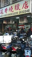 香港深井燒臘店/快餐