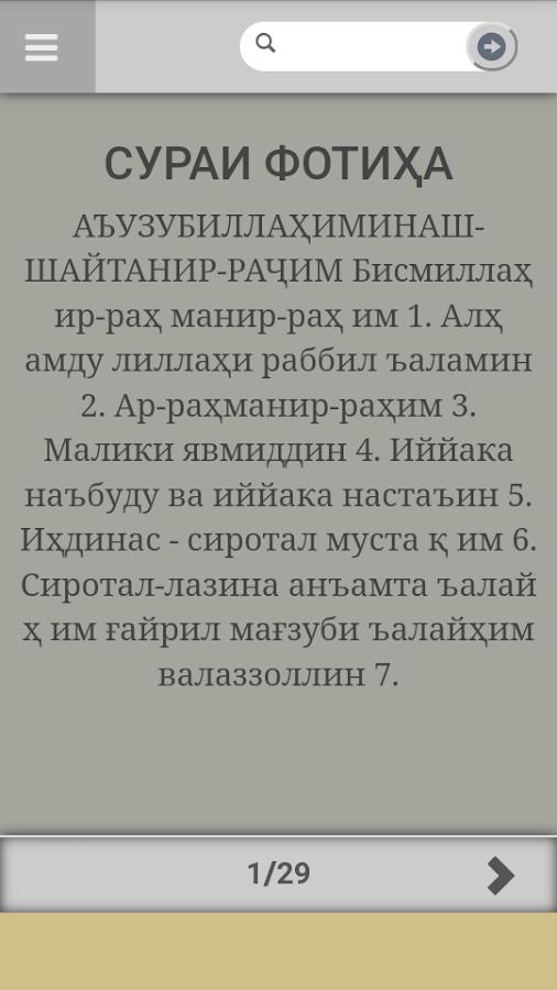 син сураси текст узбек тилида