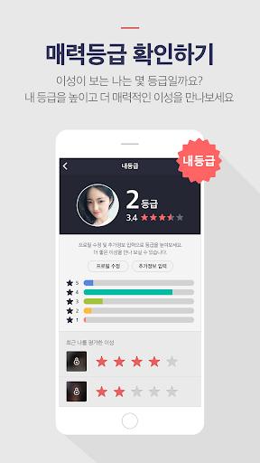 免費下載遊戲APP|소개의품격 - 1등급 훈남훈녀 소개팅 app開箱文|APP開箱王