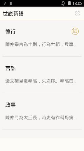 玩免費書籍APP|下載世說新語 app不用錢|硬是要APP