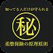 柔整KING - Androidアプリ
