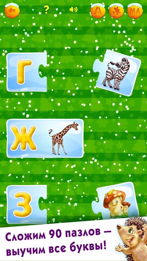 Азбука, алфавит для детей игры for Android - APK …