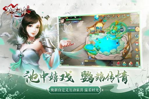 u5251u4fa0u60c5u7f18(Wuxia Online) - u65b0u95e8u6d3eu4e07u82b1u7fe9u7fe9u800cu81f3  screenshots 4