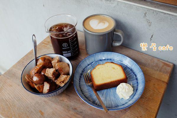 樂居咖啡│彰化員林路邊咖啡廳,吃冰鎮滷味/用量杯喝咖啡,餐點隨便拍隨便美,網美模式啟動