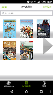静岡ebooks- screenshot thumbnail