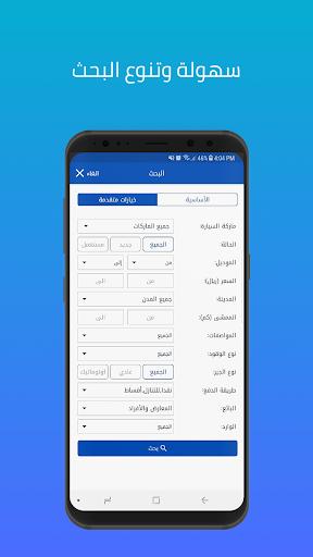 Syarah - Saudi Cars marketplace 1.9.94 Screenshots 2