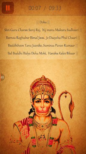 Hanuman Chalisa HD_Audio screenshot 1