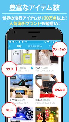Wish - 電化製品、ファッション、化粧品、靴などが90%OFFのおすすめ画像3