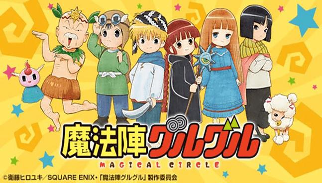 魔法陣グルグル (2017年) 全話アニメ無料動画まとめ