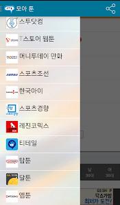 모아툰 screenshot 1