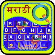 Quick Marathi Keyboard Emoji & Stickers Gifs