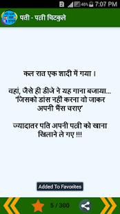 Husband Wife Jokes in Hindi - náhled