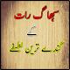 Download Suhagrat Urdu Funny Jokes 2018 For PC Windows and Mac