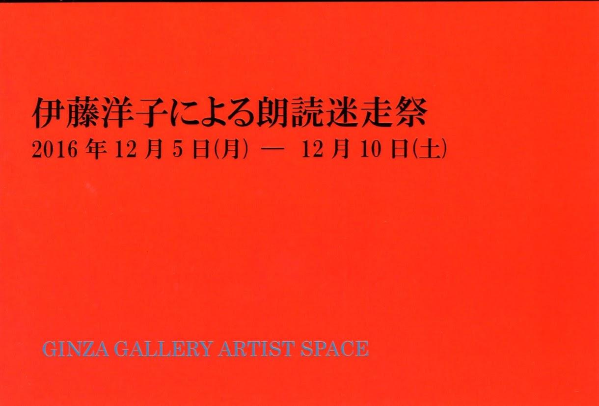 「伊藤洋子による朗読迷走祭」。2016/12/05 月 - 12/10 土。@GINZAアーチストスペース。