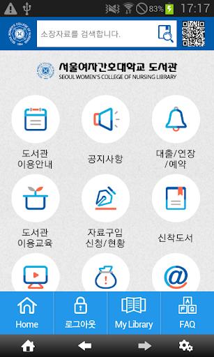 서울여자간호대학교 도서관