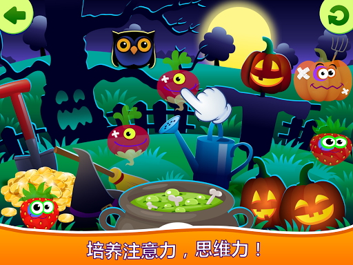玩免費教育APP|下載Funny Foods: Halloween fun! app不用錢|硬是要APP