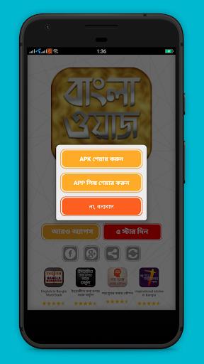 bangla waz mp3 u09acu09beu0982u09b2u09be u0993u09afu09bcu09beu099c 10.0 screenshots 5