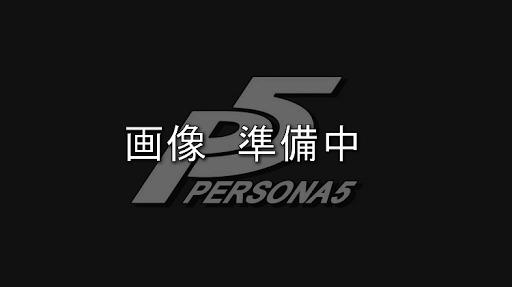 ペルソナ5-準備中