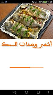 أشهى وصفات السمك - náhled