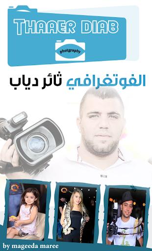 玩攝影App ثائر دياب免費 APP試玩