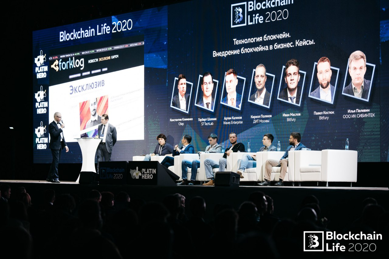 Forum Blockchain Life 2020 8