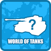 Угадай танк из World of Tanks