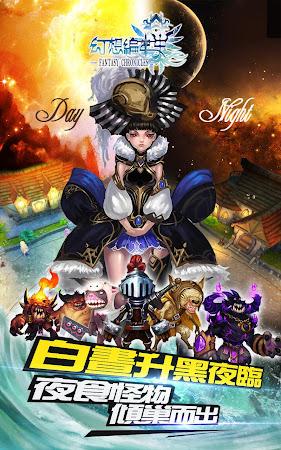 《幻想編年史 - 紅蓮戰火》 3.3.3 screenshot 641289