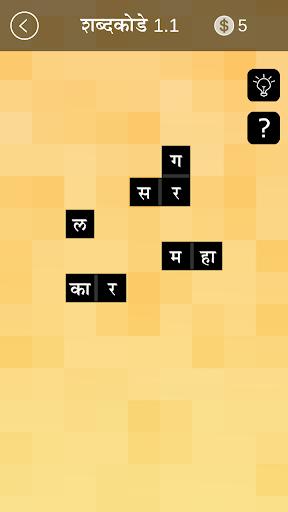 Marathi Crossword : Shabd Kode 4.0.0 screenshots 9