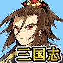 全巻無料 三国志(吉川英治) [青空文庫] icon