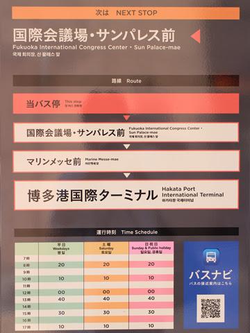 西日本鉄道 福岡都心連節バス 博多駅バス停 その3