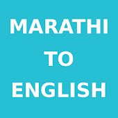Marathi To English Dictionary