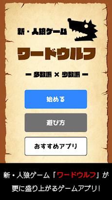 ワードウルフ決定版「新・人狼ゲーム」無料アプリのおすすめ画像1