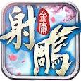 射鵰英雄傳2017-金庸正版授權,60週年紀念手遊 icon