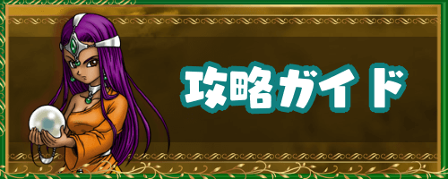 ドラクエ4_攻略ガイド