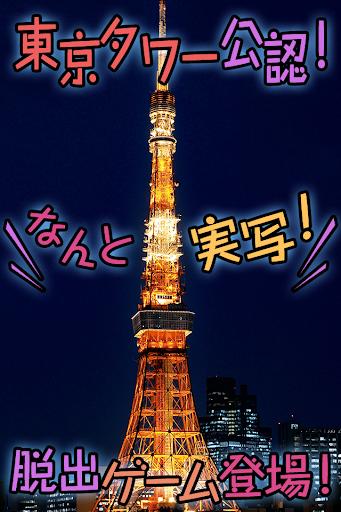 hide and seek in Tokyo Tower