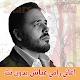 اغاني رامي عياش بدون انترنت Ramy Ayach Download for PC Windows 10/8/7