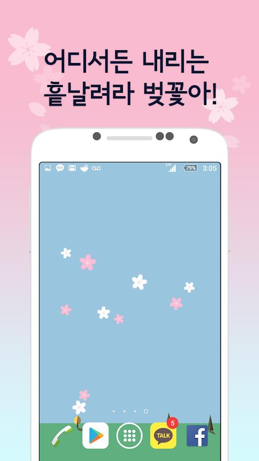 흩날려라! 벚꽃아!: captura de pantalla