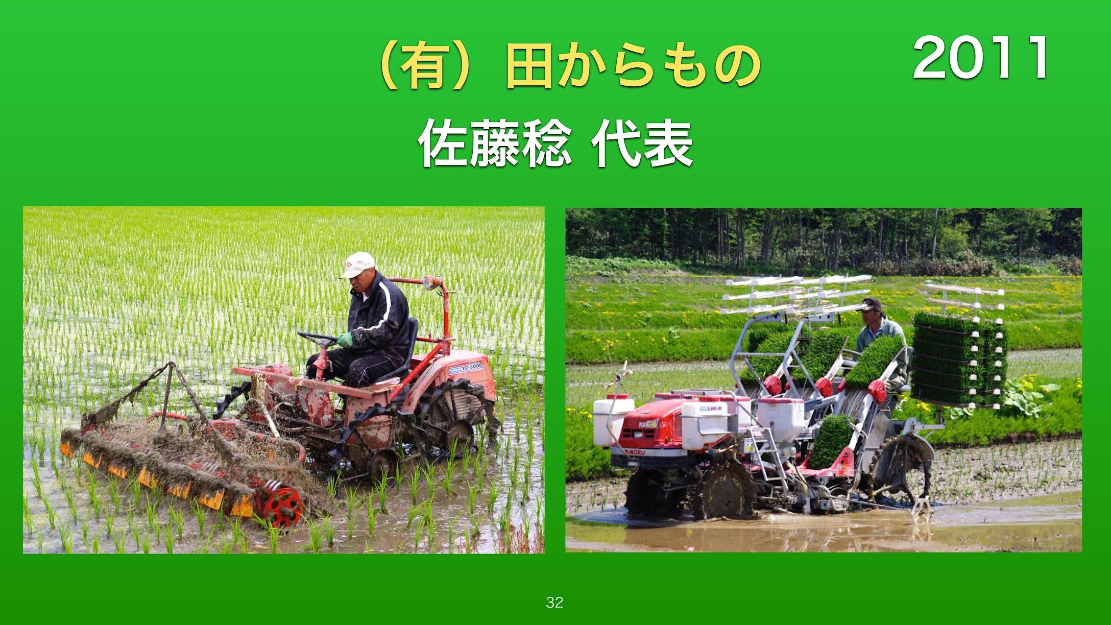 (有)田からもの・佐藤稔代表