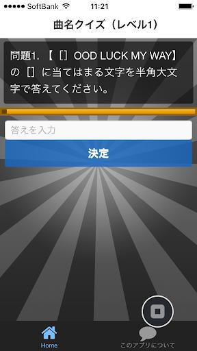 無料娱乐Appの曲名穴埋めクイズ・L'Arc-en-Ciel(ラルク)編|記事Game