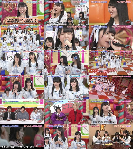 (TV-Variety)(720p) STU48 no SETOBINGO! ep10 180319