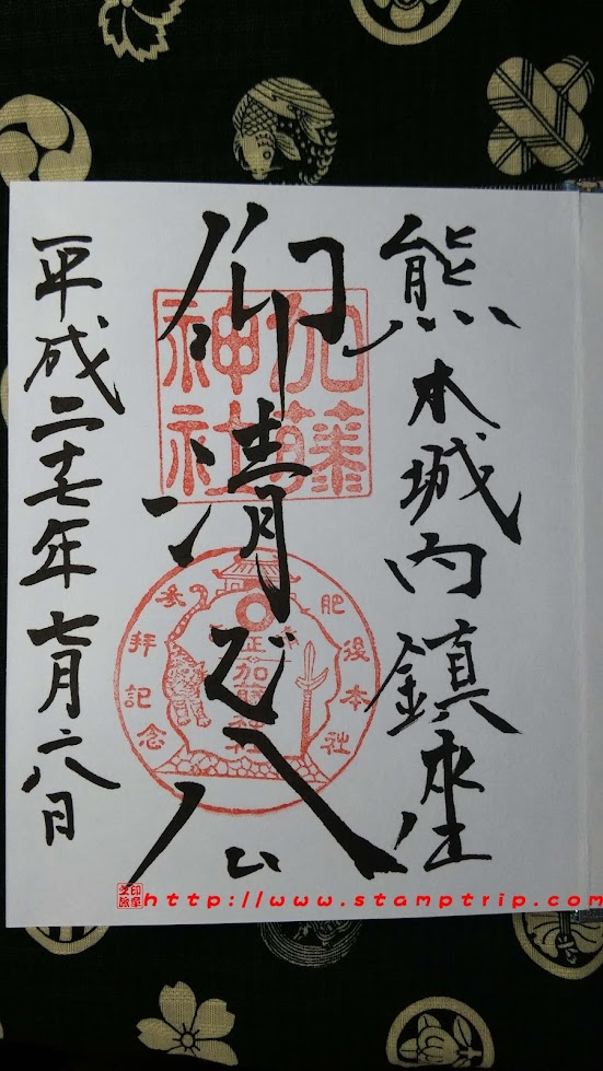 熊本縣-熊本-加藤神社御朱印