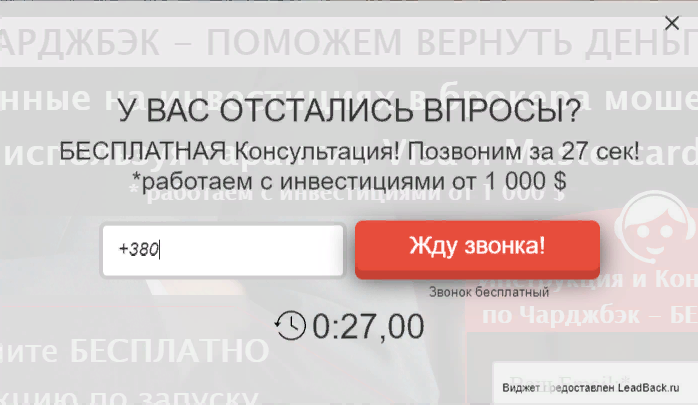 "Обзор чарджбэк-сервиса ""Легенда 112"""