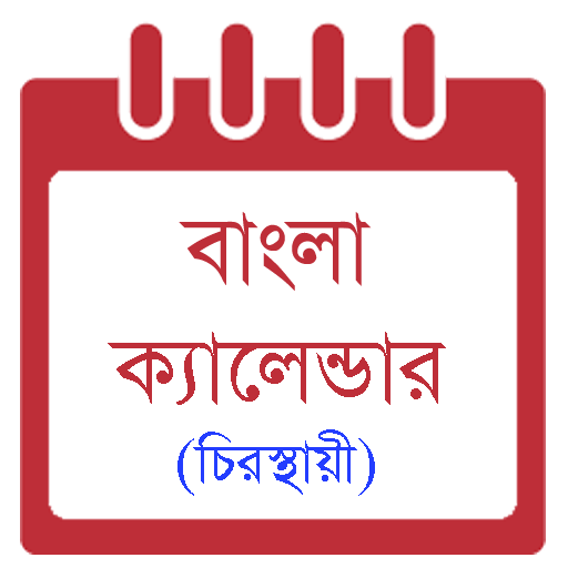 Bangla Calendar with English - Apps on Google Play
