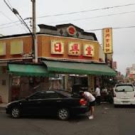日興堂喜餅