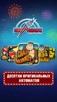 Screenshot of Вулкан Клуб - Игровые автоматы